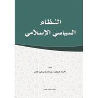 النظام السياسي الإسلامي