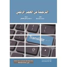 الترجمة في العصر الرقمي