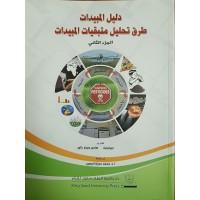 دليل المبيدات طرق تحليل متبقيات المبيدات الجزء الثاني