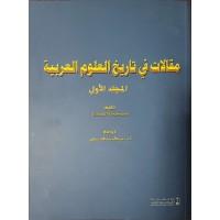مقالات في تاريخ العلوم العربية المجلد الأول