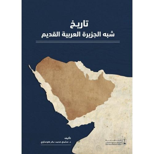 تاريخ شبه الجزيرة العربية القديم التاريخ