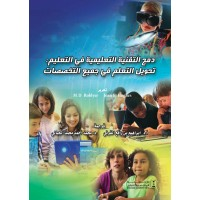 دمج التقنية التعليمية في التعليم