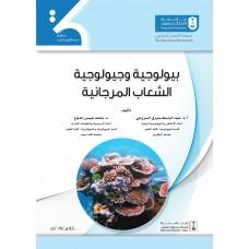 بيولوجية وجيولوجية الشعاب المرجانية