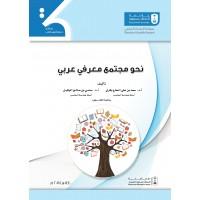 نحو مجتمع معرفي عربي