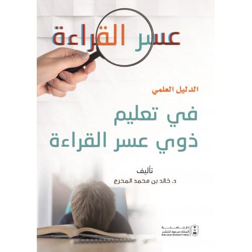 عسر القراءة الدليل العلمي في تعليم ذوي عسر القراءة التعليم