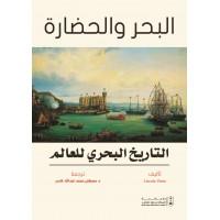 البحر والحضارة التاريخ البحري للعالم
