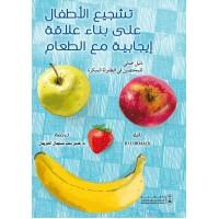 تشجيع الأطفال على بناء علاقة إيجابية مع الطعام دليل عملي للمختصين في الطفولة المبكرة