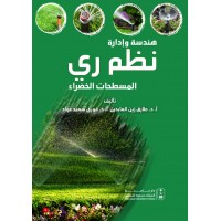 هندسة وإدارة نظم ري المسطحات الخضراء