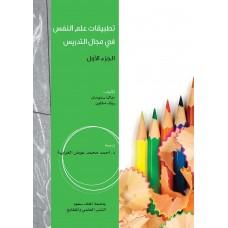 تطبيقات علم النفس في مجال التدريس علم النفس