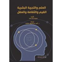 العلم والتجربة البشرية القيم والثقافة والعقل