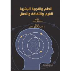 العلم والتجربة البشرية القيم والثقافة والعقل علم النفس