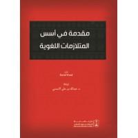 مقدمة في أسس المتلازمات اللغوية