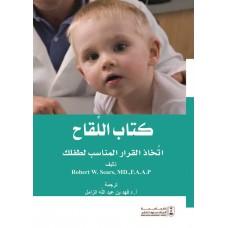 كتاب اللقاح اتخاذ القرار المناسب لطفلك علوم طبية