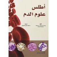 أطلس علوم الدم