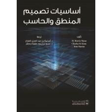أساسيات تصميم المنطق والحاسب