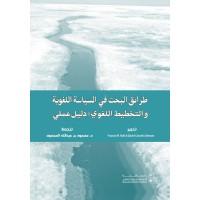 طرائق البحث في السياسة اللغوية والتخطيط اللغوي دليل علمي