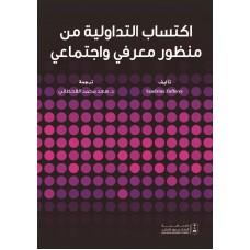اكتساب التداولية من منظور معرفي واجتماعي اللغات الأجنبية والقواميس