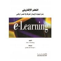 التعلم الالكتروني استراتيجيات لإيصال المعرفة في العصر الرقمي