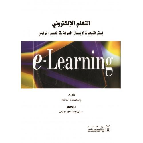 التعلم الالكتروني استراتيجيات لإيصال المعرفة في العصر الرقمي التعليم