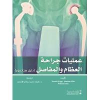 عمليات جراحة العظام والمفاصل