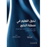 تحول التعليم في منطقة الخليج تقنيات التعلم الناشئة وأساليب التعليم الإبداعية للقرن الحادي والعشرين