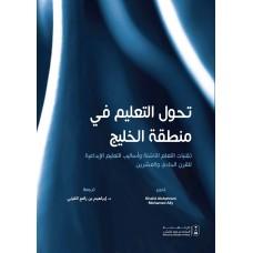 تحول التعليم في منطقة الخليج تقنيات التعلم الناشئة وأساليب التعليم الإبداعية للقرن الحادي والعشرين التعليم