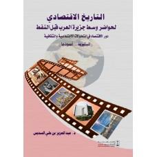التاريخ الاقتصادي لحواضر وسط جزيرة العرب قبل النفط