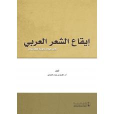 إيقاع الشعر العربي في ضوء نظرية العياشي