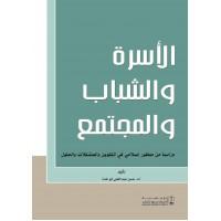 الأسرة والشباب والمجتمع دراسة من منظور إسلامي