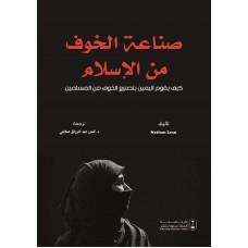 صناعة الخوف من الإسلام كتب إسلامية عامة