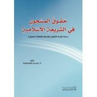 حقوق المسجون في الشريعة الإسلامية