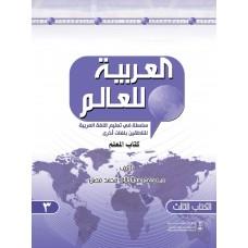 العربية للعالم كتاب المعلم