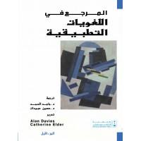 المرجع في اللغويات التطبيقية الجزء الأول