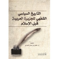 التاريخ السياسي الشفهي للجزيرة العربية قبل الإسلام