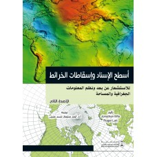 أسطح الإسناد و إسقاطات الخرائط للاستشعار عن بعد و نظم المعلومات الجغرافية و المساحة