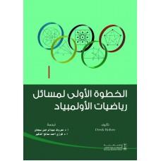 الخطوة الأولى لمسائل رياضيات الأولمبياد رياضيات