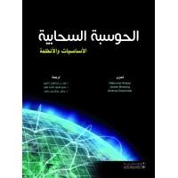 الحوسبة السحابية الأساسيات والأنظمة