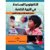 التكنولوجيا المساعدة في التربية الخاصة مصادر للتربية والتدخل وإعادة التأهيل