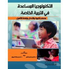 التكنولوجيا المساعدة في التربية الخاصة مصادر للتربية والتدخل وإعادة التأهيل التربية