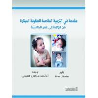 مقدمة في التربية الخاصة للطفولة المبكرة من الولادة إلى عمر الخامسة