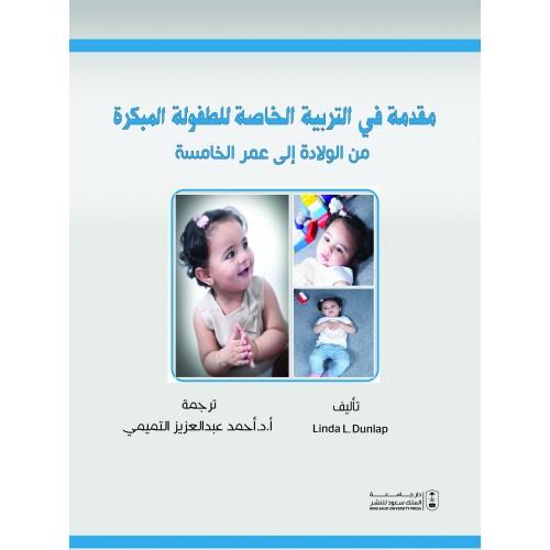 مقدمة في التربية الخاصة للطفولة المبكرة من الولادة إلى عمر الخامسة التربية