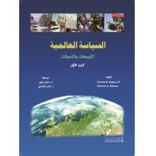 السياسة العالمية التوجهات والتحولات جزأين