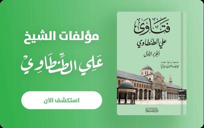 مؤلفات الشيخ علي الطنطاوي